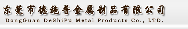 Dongguan city Deshipu Metal products CO.,LTD